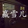 孫美琪疑案嬴雪兒安卓版v1.0.1