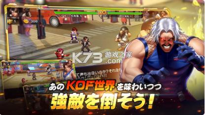 拳皇98终极之战OL v1.3.3 日服最新版 截图