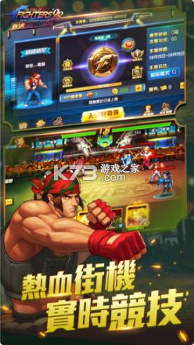 拳皇98终极之战OL v2.1.7 台服 截图