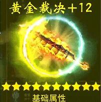 大裁決者手游v7.0.152