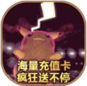 口袋高手破解版無限鉆石v1.0.684