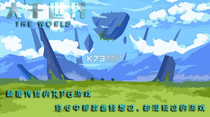 大千世界 0.26破解版 截圖