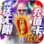 古剑仙域福利版v1.0.5