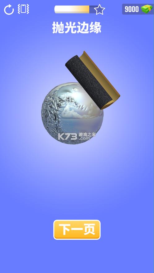 铝箔敲敲敲3D v1.2.4 小游戏 截图