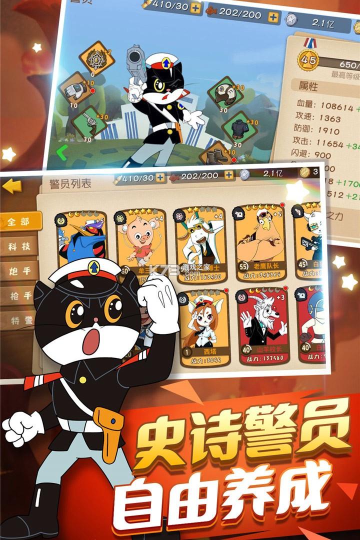 黑猫警长联盟 v5.2.5 微信版 截图