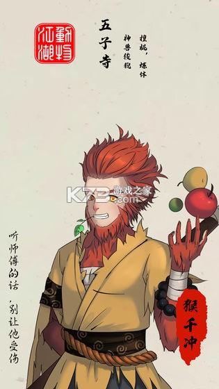 动物江湖锲子英雄传 v0.1.1 破解版 截图