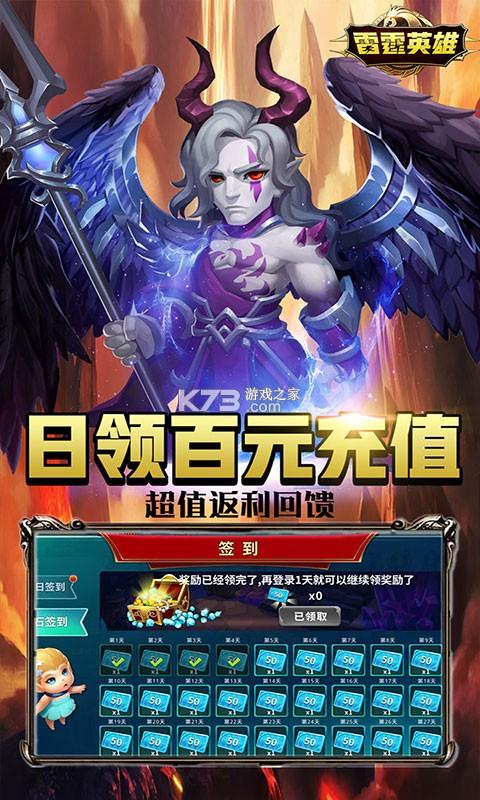 雷霆英雄 v1.0 送无限充值卡版 截图