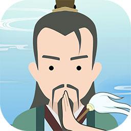 修仙式人生破解版最新版无广告v1.11