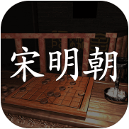 宋明朝安卓手游版v1.0.3