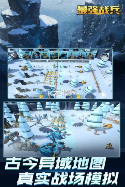 最强战兵 v1.4.1 无限金币钻石版 截图
