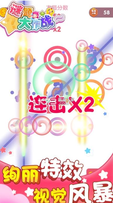 谜题大作战 v3.20 红包版 截图