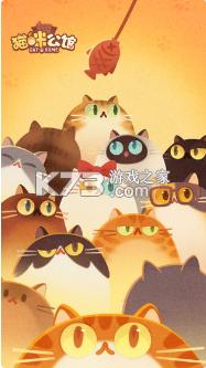 猫咪公馆 v1.23.2 游戏 截图