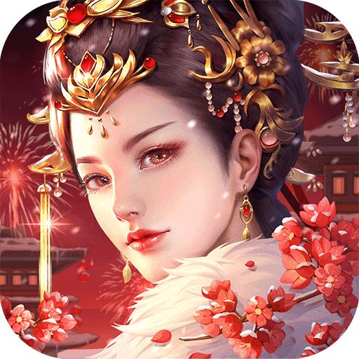宫廷计手游中秋活动版v1.3.8