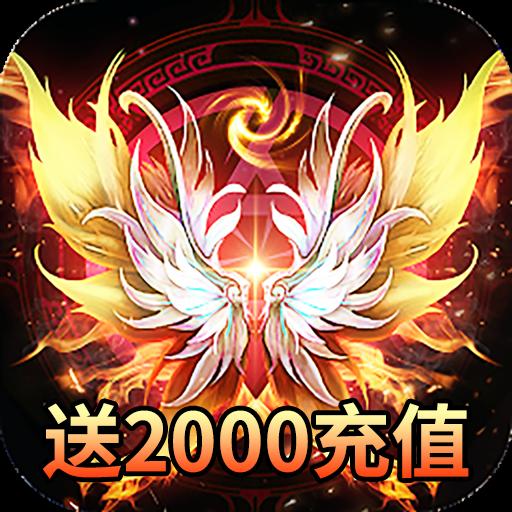 剑侠传奇送2000充值卡版v1.0