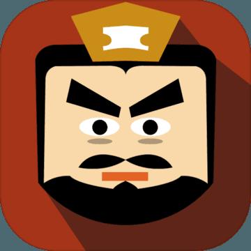 三国时代2破解版v2.8.1