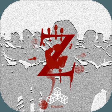 尸潮无尽挑战破解版v2.3