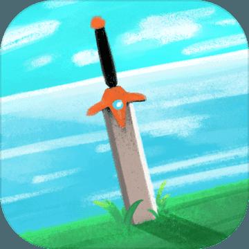 圣剑生存破解版v1.0.1