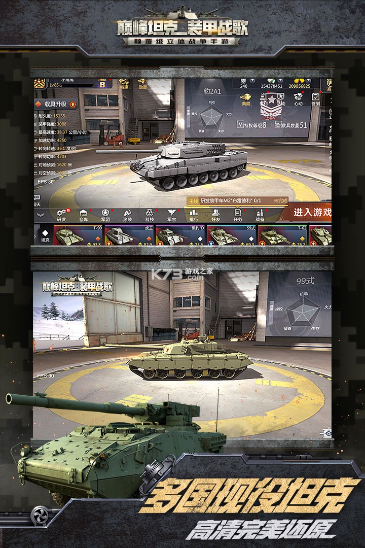 巅峰坦克 v1.16.0 无限金条ios版 截图