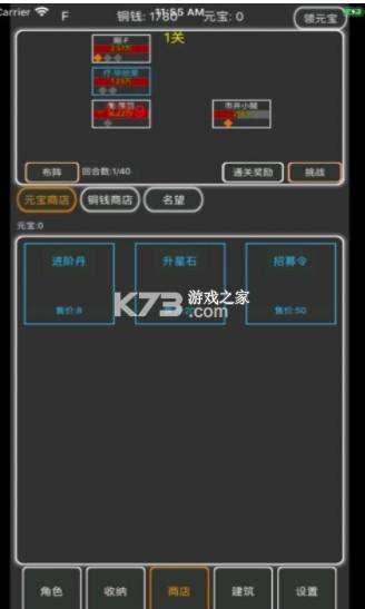 逗逗掌门 v1.0.4 游戏 截图