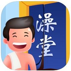 老板洗个澡游戏v1.0.2