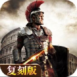 不朽之王罗马崛起最新版
