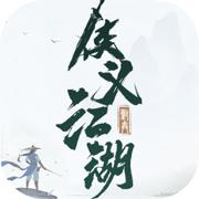 侠义江湖自走棋最新版v1.0.2