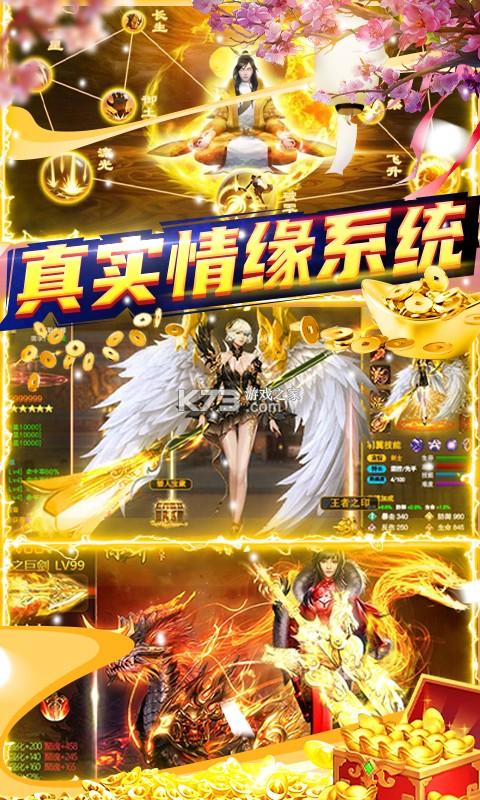 剑舞乾坤 v1.0.0 送648充值卡版 截图