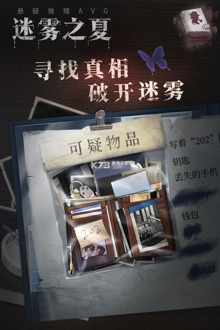 迷雾之夏 v3.0.0 游戏破解版 截图