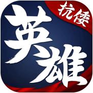 华夏英雄传破解版v3.1.0.00050003