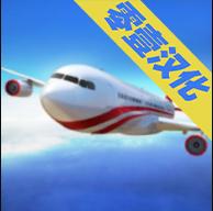 飞机模拟器2020 v2.1.0 中文破解版