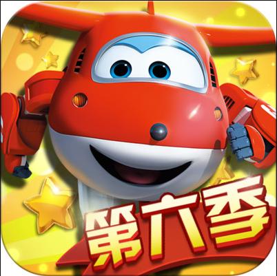 超级飞侠跑跑超人内购破解版v2.3.5
