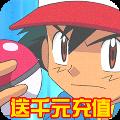 皮卡丘口袋大作战送千元充值版v1.03