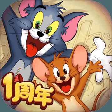猫和老鼠破解版无限金币无限钻石v7.0.1