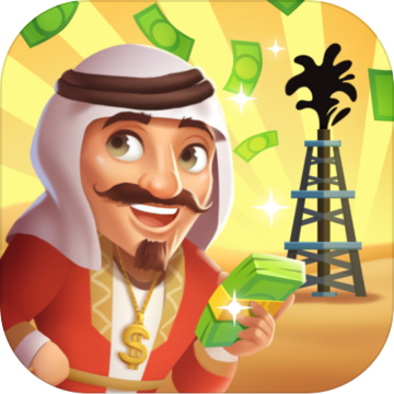 石油大富豪破解版无限金币v1.0.5