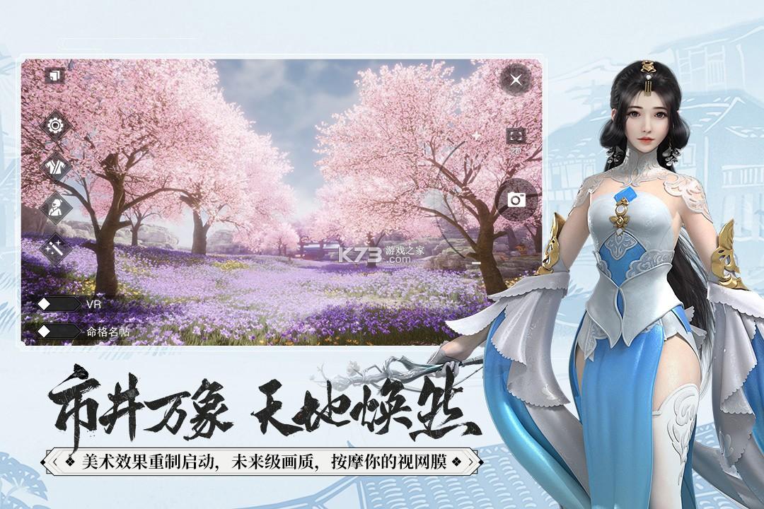 一梦江湖 v42.0 修改版 截图