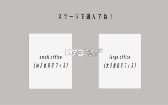 摧毁万恶的办公室 v1.2 游戏 截图
