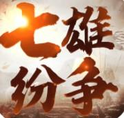 七雄纷争安卓版v0.9.3