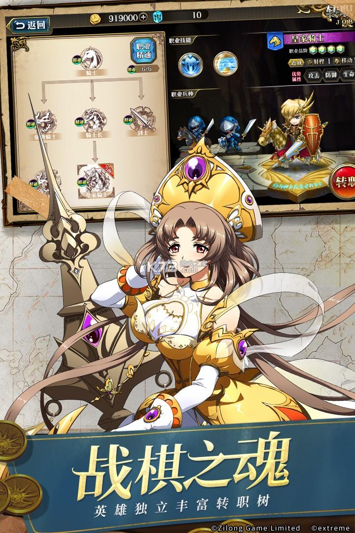 梦幻模拟战 v1.32.400 战速帝辉骁将版 截图