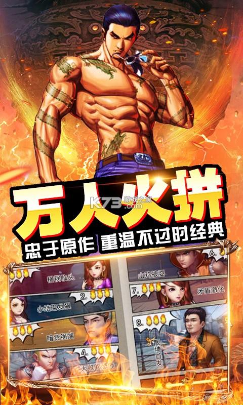 热血燃烧 v2.0.0333 无限金币版 截图