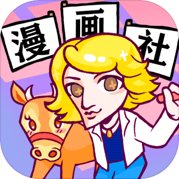 人气王漫画社最新破解版v1.4.9