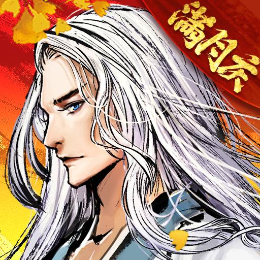 新射雕群侠传之铁血丹心国庆活动版v1.4.3