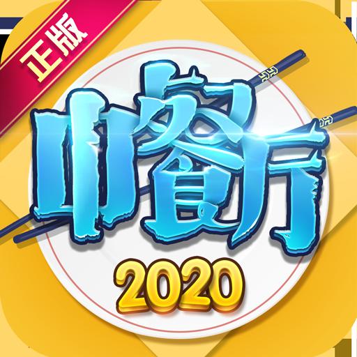 中餐廳無限金幣鉆石版游戲v1.2