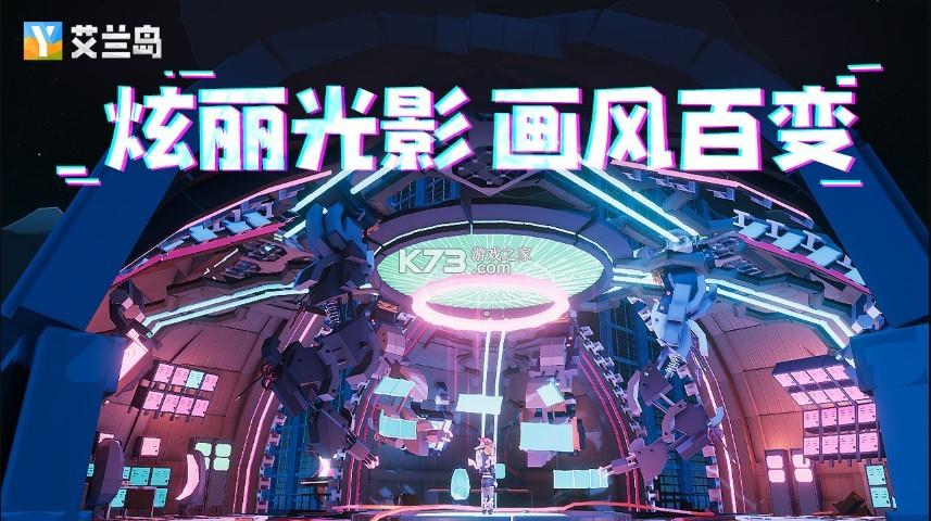 艾兰岛 v1.4.1.97502 手机版中文版 截图