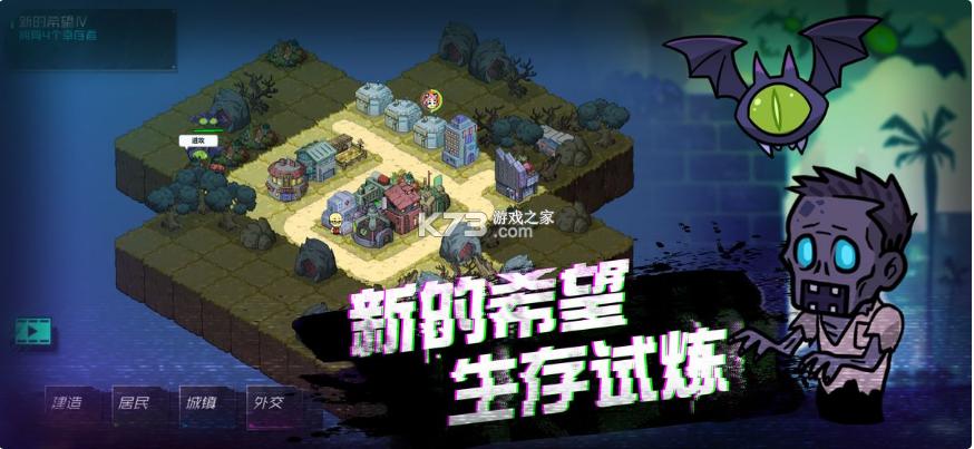 幸存者小镇 v2.6.1 破解版 截图
