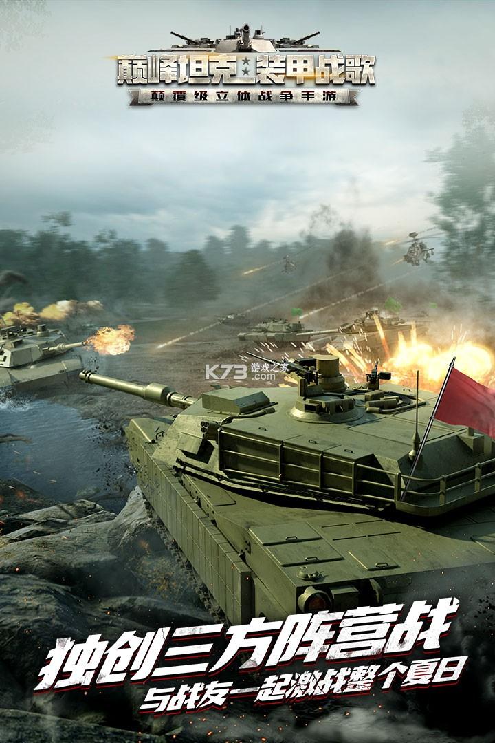 巅峰坦克 v1.16.0 苹果破解版 截图