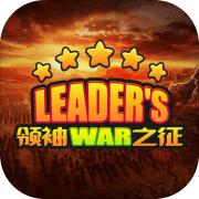 领袖之征游戏
