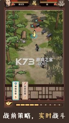 模拟江湖 v1.2.2 最新版本 截图