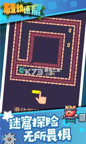 砖块迷窟 v1.1.1 游戏 截图
