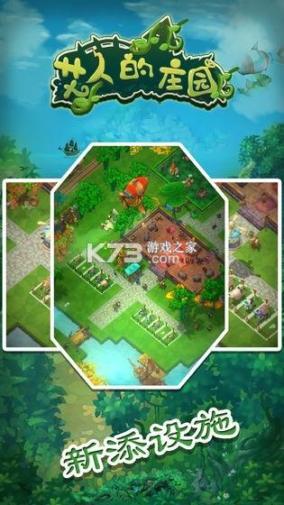 艾人的庄园 v1.0 破解版 截图