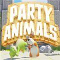 派对动物demo手机版v2.0